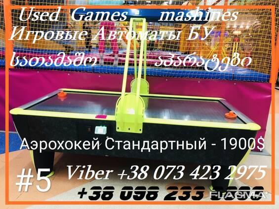 Автоматы для Десткого Игрового Центра в Батуми. Продажа.