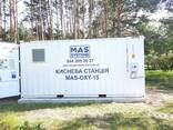 Кислородная станция MAS-OXY - photo 6