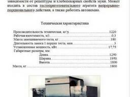 Машина тестомесильная периодического действия Ш2-ХТ2-И