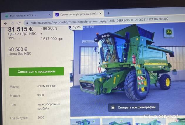 Привезу под заказ Сельхозтехнику! Комбайны трактора итд Доставка до границы с РФ или отпра