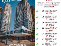 Продаются квартиры в DS Group Чавчавадзе
