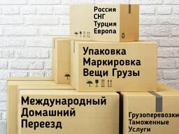 Россия Турция Украина Беларусь Казахстан грузоперевозки