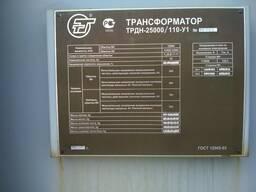Трансформатор ТРДН-25000/110 -У1